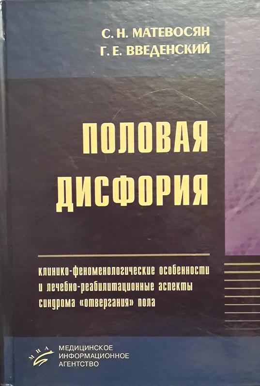 seksopatologiya-kultura-i-formi-polovoy-zhizni